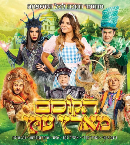 Most Popular Hebrew DVDs for Kids | Pashoshim com