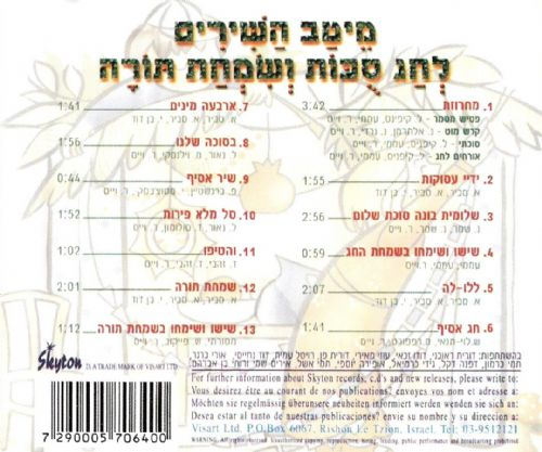 The best songs for Sukkot and Simchat Torah CD