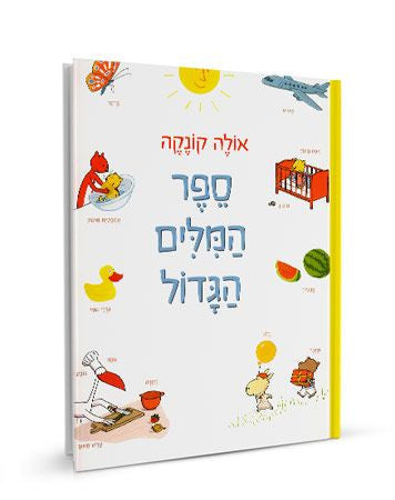 The Big Hebrew Words Book