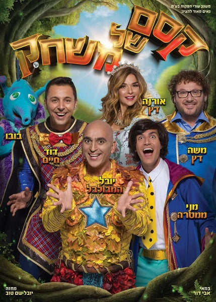 The Magic of a Game - Hanukkah musical play 2018