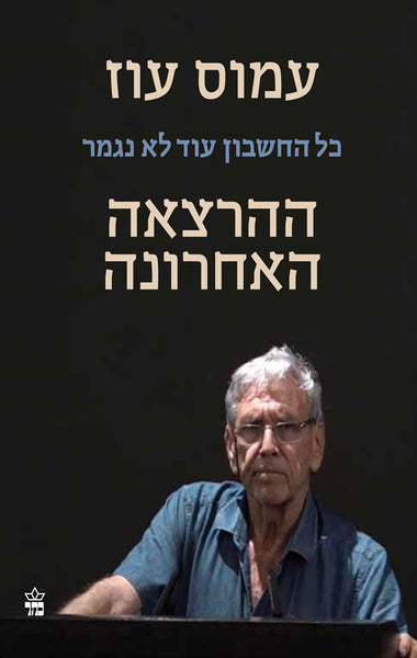 The Last Lecture - Amos Oz