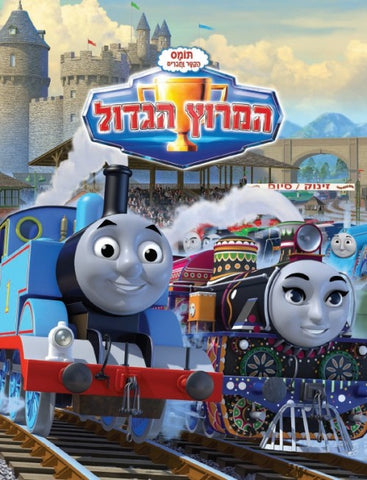 Thomas and Friends - The Great Race