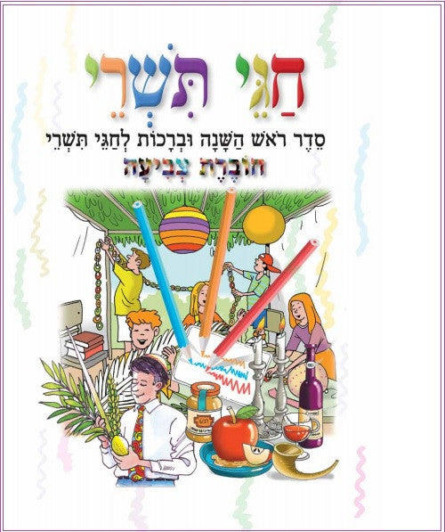 Tishrei Holiday Workbook/Coloring book