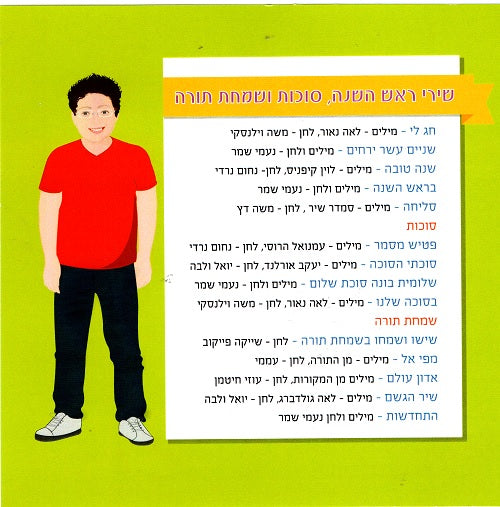 Tishrei Holiday CD - Hakivsa Shoshana and Moshe Datz