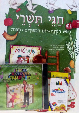 Tishrei Holiday Kit in Hebrew - Cd + Workbook + Colors