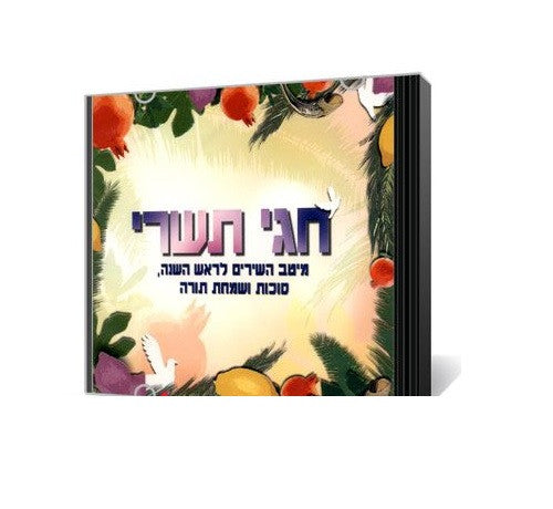 Tishrei Holiday CD