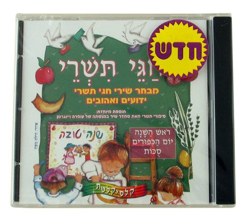 Tishrei Holiday Songs CD