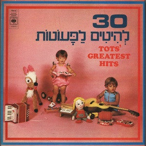 Tots Greatest Hits - Songs CD