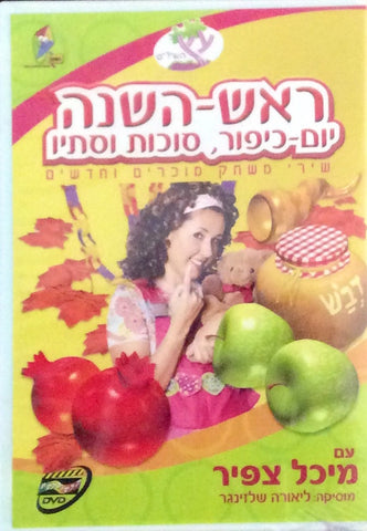 Tree of Songs - Tishrei Holiday DVD