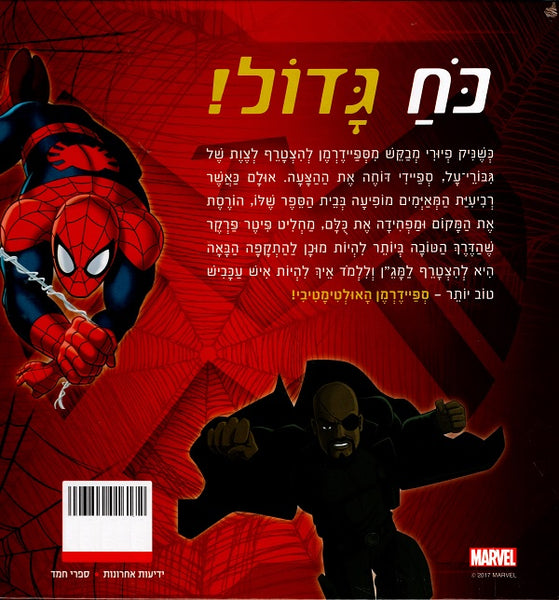 Ultimate Spiderman - Great Power