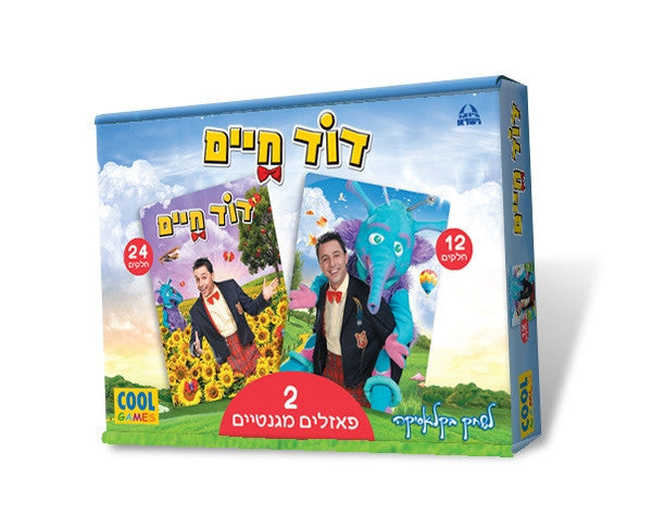 Uncle Haim - 2 Magnet Puzzle