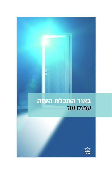 Under The Blazing Light - Amos Oz