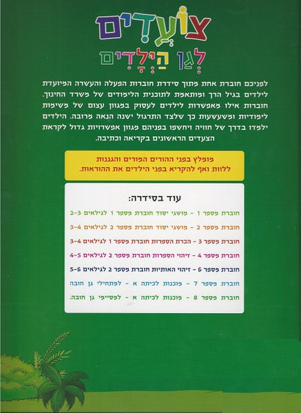 Hebrew Alphabet - age 4 - 5