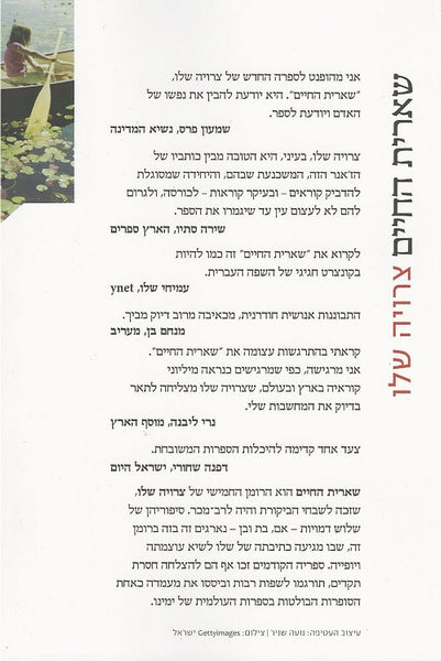 What Remains of Life - Zeruya Shalev