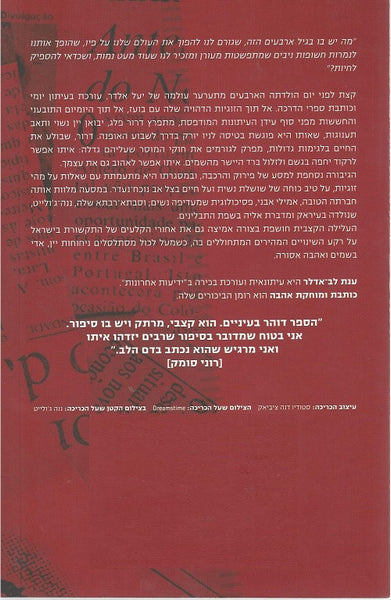 Wirting and Erasing Love - Anat Lev Adler
