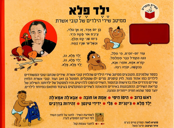 Wonder Kid - Interactive Hebrew speaking book