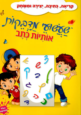 Stickers Workbook - Hebrew letters in chtv