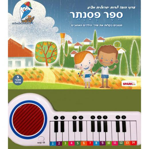 Yaldut israelit - Musical Piano Book