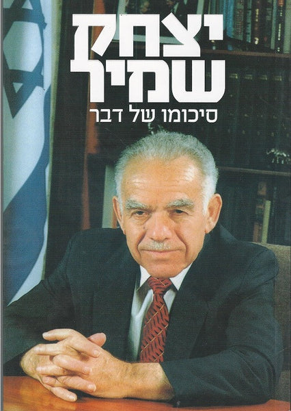 Yitzhak Shamir - Biography