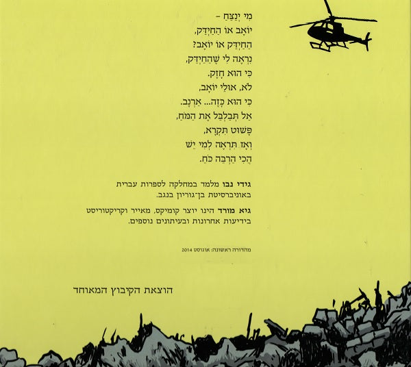 Yoav and His War Against the Germ
