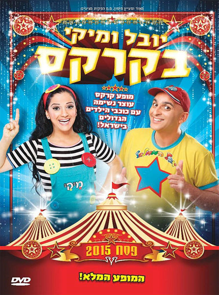 Yuval Hamebulbal and Mickey in the Circus
