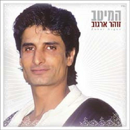 Zohar Argov CD - The Best Songs
