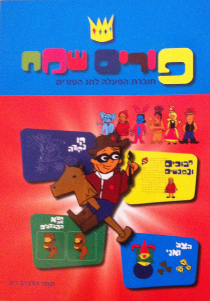 Happy Purim Activity Workbook