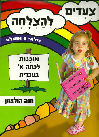 Steps to Success -Preparing for First Grade in Hebrew