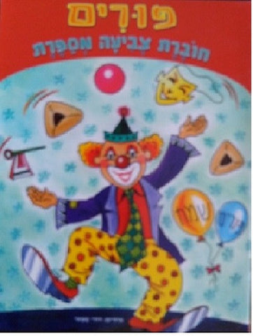 Purim - story telling coloring book