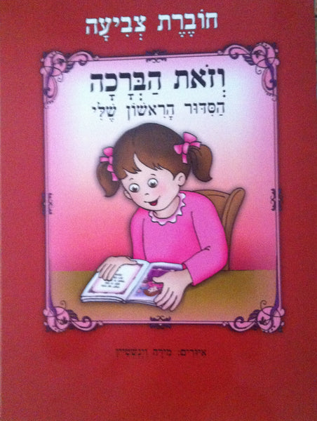 My First Blessing Book (Girl)
