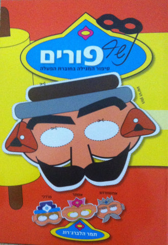 Purim Workbook in Hebrew