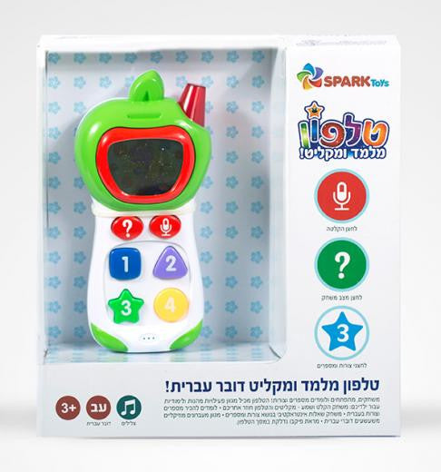 Baby Toy Phone in Hebrew