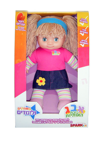 Hebrew Alphabet Doll