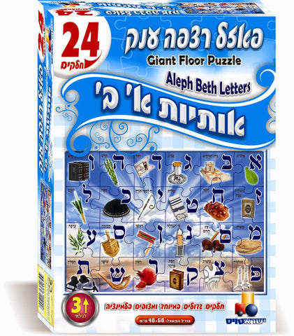 Giant Floor Puzzle – Hebrew Alphabet Letters