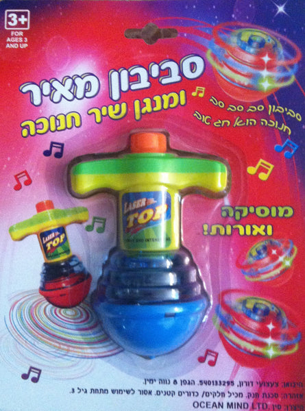 Musical Light-up Hanukkah Dreidel