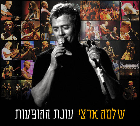 Shlomo Artzi - Onat HaHofaot  (3CD's Set)