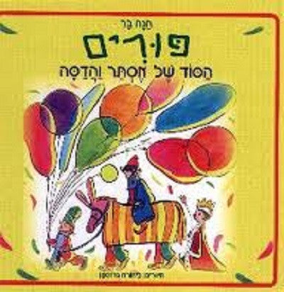Secret of Esther and Hadassah - Purim Hebrew book for kids