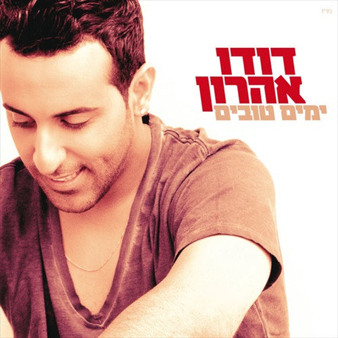 Dudu Aharon CD - Good Days (2013)