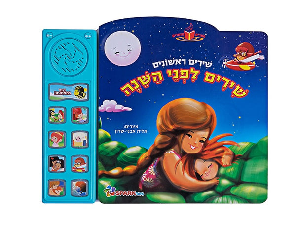 Bed Time Songs - Interactive Hebrew Speaking Book