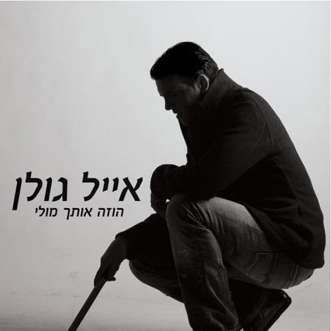 Eyal Golan CD - Dreaming About You (2008)
