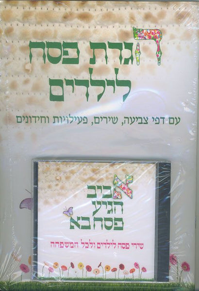 Passover Holiday Kit in Hebrew - Cd + Haggadah for Kids
