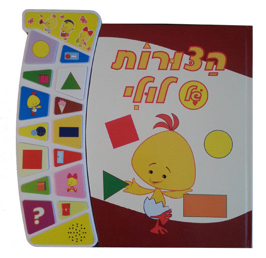 Luli's shapes - Interactive Hebrew speaking book