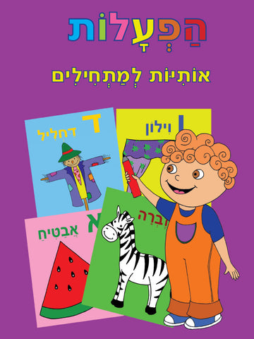 Hebrew Alphabet for Beginners