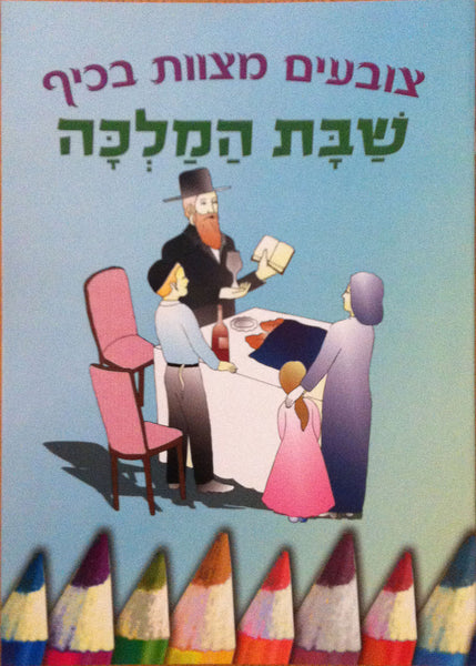Shabbat -  coloring book