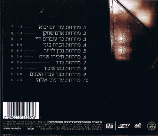 The Revivo Project - Zohar