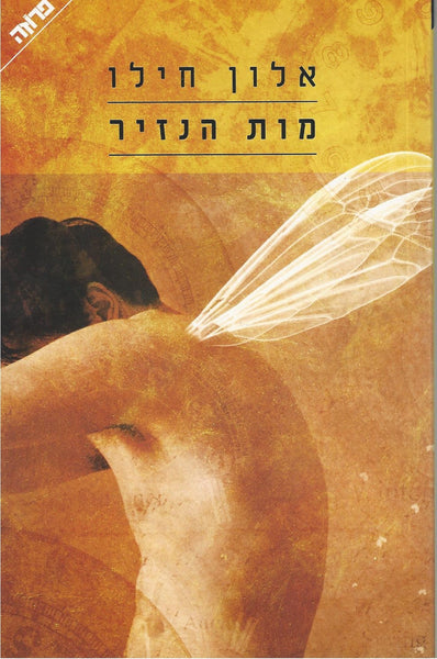 Death of a Monk - Alon Hilu