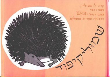 Shmulik the Hedgehog