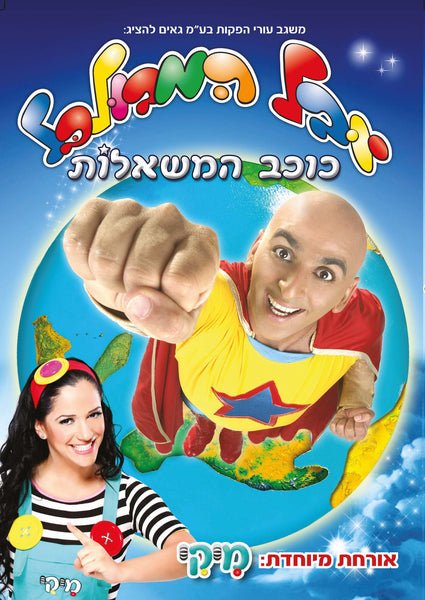Yuval Hamebulbal Wishing Star