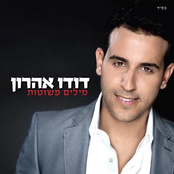 Dudu Aharon CD - Simple Words