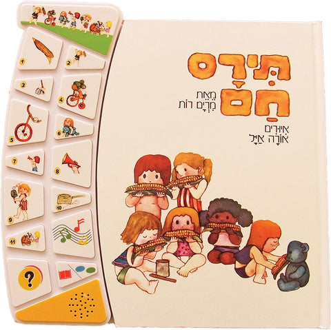 Tiras Ham - Interactive Hebrew Speaking Book